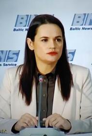 Светлана Тихановская пообещала Александру Лукашенко гарантии безопасности