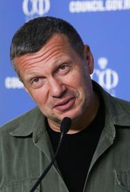 Владимир Соловьев назвал полной чушью сообщения о его зарплате 52 миллиона рублей