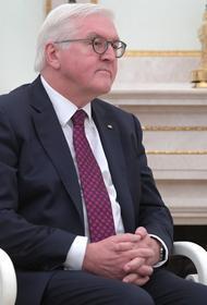 Президент ФРГ Франк-Вальтер Штайнмайер заявил о необходимости сохранить связи с Россией