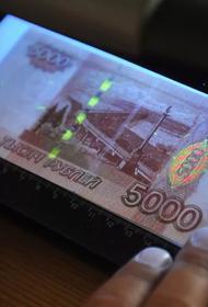 Уровень фальшивых денег остается стабильно низким – ЦБ РФ