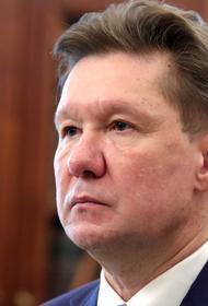 Контракт Алексея Миллера на посту председателя правления «Газпрома» продлен на пять лет