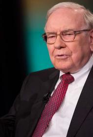 Инвестор Уоррен Баффет подвел финансовые итоги компании за год и заключил: «Рано или поздно вечеринка закончится»