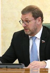 Косачев заявил, что ПАСЕ уходит от своих базовых начал и принципов