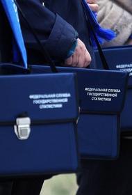 Стали известны сроки проведения Всероссийской переписи населения