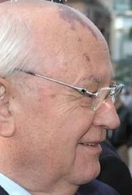Россиян, негативно оценивающих деятельность Горбачева, стало меньше
