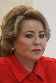 Матвиенко назвала неактуальной идею о четырехдневной рабочей неделе в России