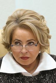 Матвиенко: Россия продолжит посылать США сигналы и предложения