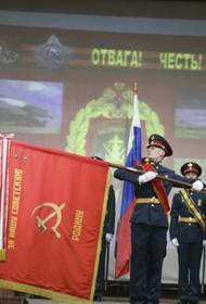 Генерал-полковник Андрей Картаполов вручил историческое знамя мотострелковой дивизии армейского корпуса БФ