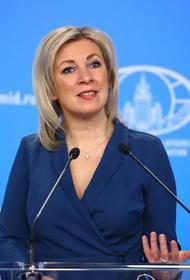 Захарова прокомментировала намерение США «не свергать режимы»