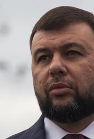Глава ДНР Пушилин пригрозил армии Украины превентивными мерами за обстрелы в Донбассе