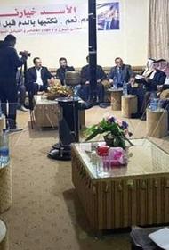 Совет старейшин сирийских племен призвал иностранные войска покинуть Сирию