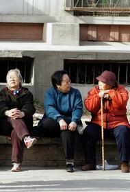 В Китае начнёт повышаться пенсионный возраст уже с этого года