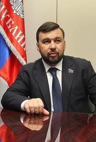 Глава ДНР Пушилин заявил о признаках подготовки Украины к нападению на Донбасс