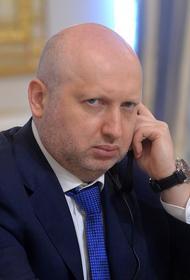 Турчинов озвучил свою версию потери Крыма