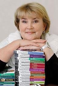 Татьяна Полякова мечтала написать не менее 100 книг. Названа причина смерти писательницы