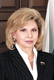 Омбудсмен Татьяна Москалькова занимается защитой прав человека на международном уровне