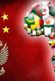 Москва и Пекин оставляют Вашингтон без Африки
