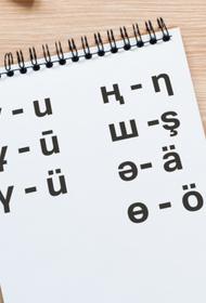 Турки предлагают казахам свой алфавит вместо кириллицы