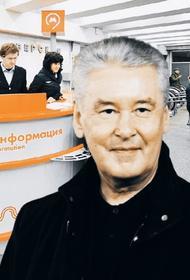Собянин рассказал о самых популярных сервисах метро для пассажиров