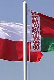 Отношения между Минском и Варшавой дошли до высылки дипломатов