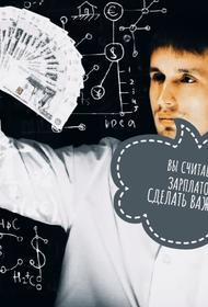 Чиновница из Новосибирской области заявила, что зарплата молодых ученых в 17 тыс. рублей дает им финансовую защиту
