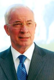 Бывший украинский премьер Николай Азаров назвал США реальными хозяевами Украины