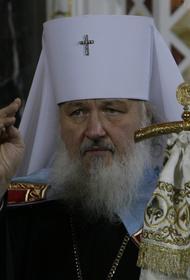 Патриарх Кирилл в Прощёное воскресенье рассказал, что такое тайна прощения