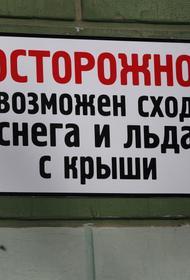 В Петрозаводске мужчина умер после падения на него наледи с крыши дома по улице Куйбышева