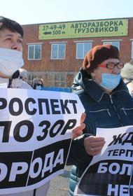 В Хабаровске жители бараков вышли на митинг