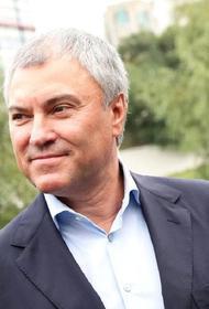 Володин пообещал размещать в своем Telegram-канале «немного личного»