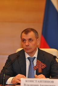 Глава крымского парламента Константинов назвал политиков, организовавших водную блокаду Крыма