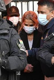 В Боливии идут аресты чиновников за участие в госперевороте