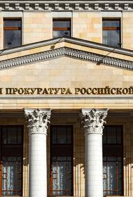 В прокуратурах российских регионов ждут чистку после совещания с Путиным