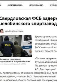 Альбин Золотухин, или Как на российском телевидении делают новости