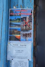 Жители Хабаровского края готовятся к первому народному референдуму