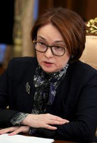 Банк России повысил ключевую ставку на 0,25 процентного пункта