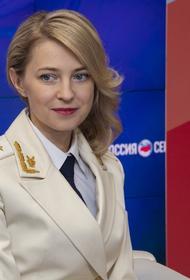 Наталья Поклонская прокомментировала «максимальные санкции» Украины
