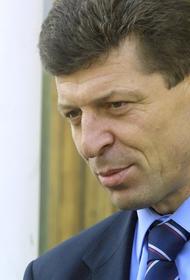 Дмитрий Козак предложил изменить принцип организации заседаний