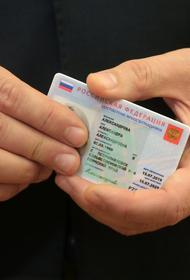 С 1 декабря на территории РФ можно оформить электронный паспорт