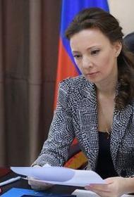 Кузнецова предложила создать в России алиментный фонд