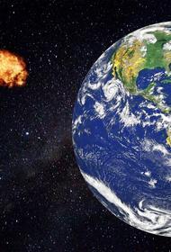 NASA: 21 марта к Земле приблизится «потенциально опасный астероид»