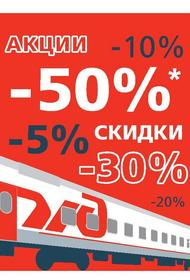 Акция на покупку билетов со скидкой 50% продлена до конца марта