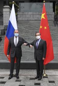 Лавров: Санкции Запада сближают Россию и Китай