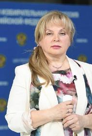 Памфилова назвала доверие избирателей главным критерием работы ЦИК