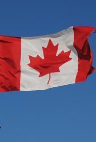 Канада ввела санкции в отношении девяти российских чиновников