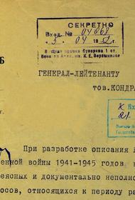 МО прокомментировало информацию о прекращении рассекречивания документов времён Великой отечественной войны