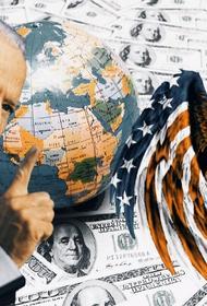 Как вброс триллионов долларов США повлияет на мировую экономику