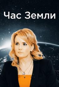 Сергунина: ВДНХ в 12-й раз подряд поддержит акцию «Час Земли»