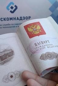 Свежая инициатива Роскомнадзора - доступ в интернет по паспорту