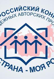 Конкурс «Моя страна – моя Россия» пройдет в 18-й раз